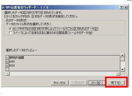 エクセルウィザード.JPG