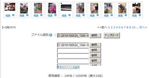 ファイルを追加は6個目から無理.jpg